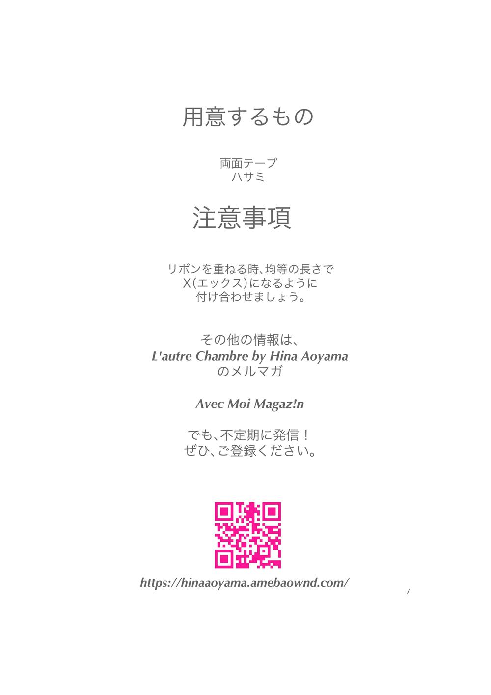 蒼山日菜 リボン